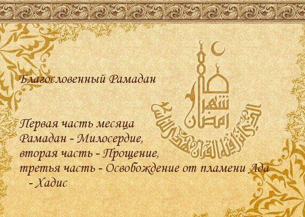 Картинки с поздравлением месяц рамадан